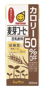 麦芽コーヒーカロリー50%オフ
