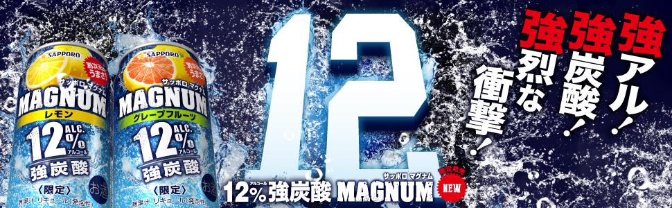 サッポロ マグナム「強アル!強炭酸!強烈な衝撃!」アルコール12%強炭酸チューハイ 限定発売