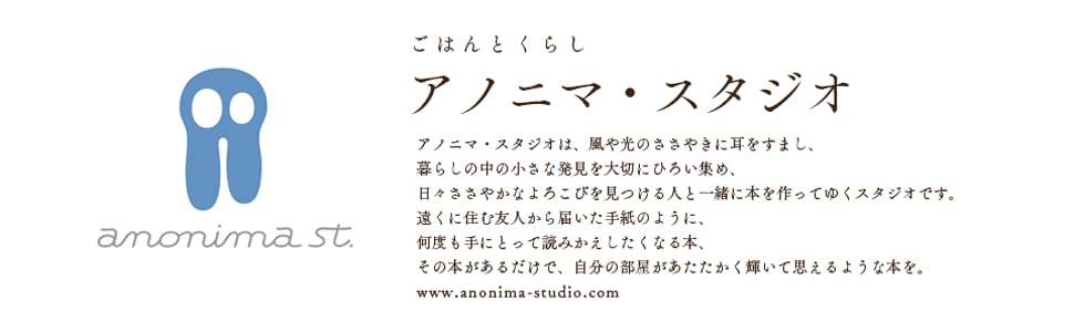 アノニマ・スタジオ,ごはんとくらし