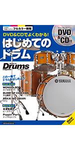 はじめてのドラム-New-Edition