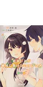 幼なじみが絶対に負けないラブコメ2 (MFコミックス アライブシリーズ)