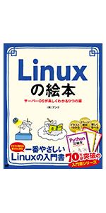 Linuxの絵本