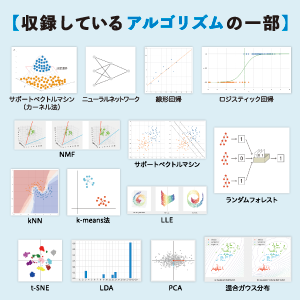 見て試してわかる機械学習アルゴリズムの仕組み 機械学習図鑑