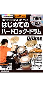 DVD&CDでよくわかる! はじめてのハードロック・ドラム