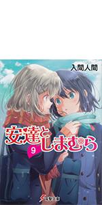 安達としまむら9 (電撃文庫)