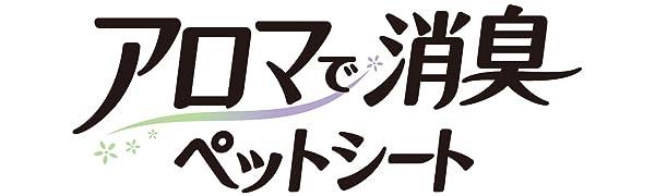 アロマシート ロゴ