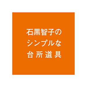 石黒智子のシンプルな台所道具 重ね鍋5点セット DY-0031