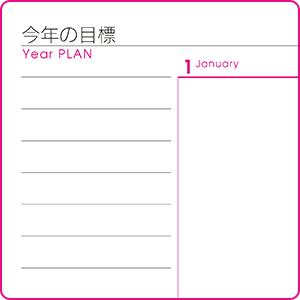 今年の目標