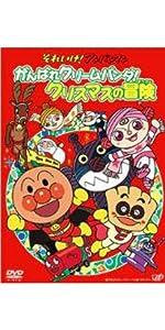 がんばれクリームパンダ!クリスマスの冒険 [DVD]