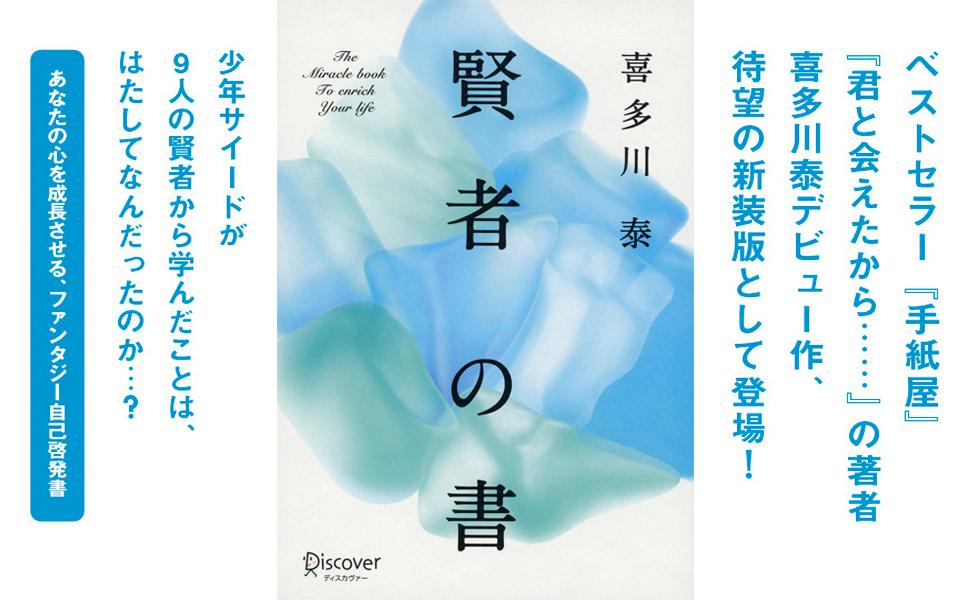 『賢者の書』ベストセラー『手紙屋』『君と会えたから・・・』の著者、喜多川泰デビュー作 待望の新装版として登場!
