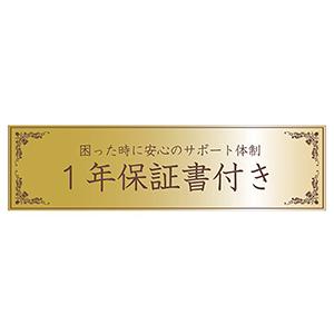 日本育児 一年保証 保証