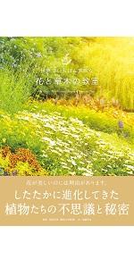 世界でいちばん素敵な花と草木の教室