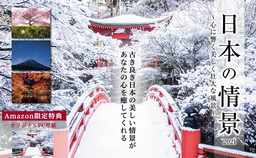 日本の情景 心に響く美しく壮大な風景