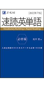 速読英単語,Z会,英単語帳