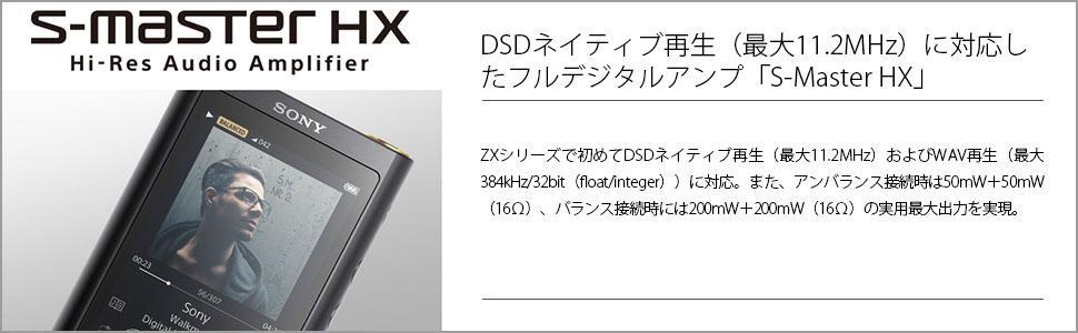 DSDネイティブ再生(最大11.2MHz)や高出力に対応したフルデジタルアンプ「S-Master HX」ZXシリーズで初めてDSDネイティブ再生(最大11.2MHz)およびWAV再生(最大384kHz