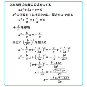楽しくわかる数学基礎6.jpg
