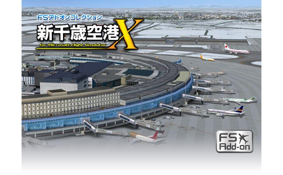 FSアドオンコレクション新千歳空港