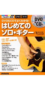 DVD&CDでよくわかる! はじめてのソロ・ギター