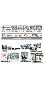 ミュージック&アートクリップス