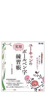ユーキャンの 実用ボールペン字練習帳