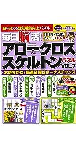 毎日脳活! アロークロス&スケルトンパズル vol.7