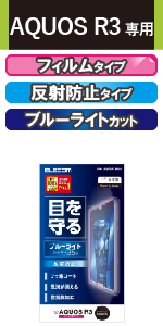 AQUOS R3専用フィルム