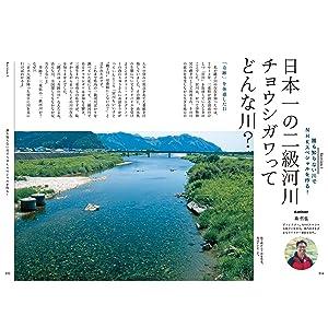 見えないものが見える川 奇跡の清流 銚子川