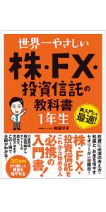 世界一やさしい株・FX・投資信託の教科書1年生