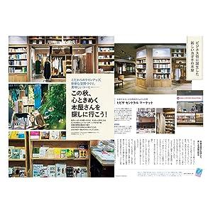 こだわりのラインアップ、斬新な空間づくり、美味しいコーヒー……この秋、心ときめく本屋さんを探しに行こう!