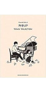 ピアノ・ソロ みきとP SONG SELECTION