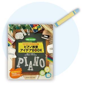 ピアノ教室アイデアBOOKと一緒に活用しよう