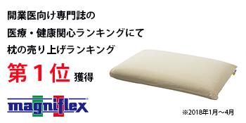 ランキング 人気 医療 枕 肩こり 医療 福祉 高反発