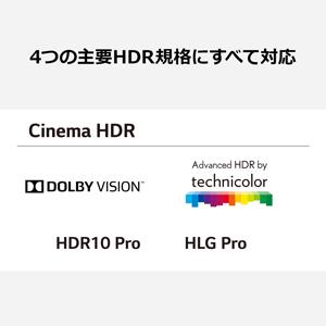 4つの主要HDR規格にすべて対応
