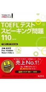TOEFLテストスピーキング問題110