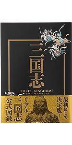 美術出版社 三国志 三国志展 東京国立博物館 九州国立博物館 三国志 カタログ 図録