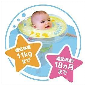 適応体重11kgまで 適応年齢18ヵ月まで