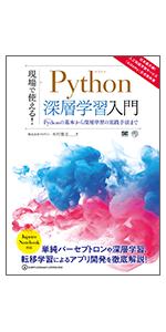 現場で使える!Python深層学習入門 Pythonの基本から深層学習の実践手法まで