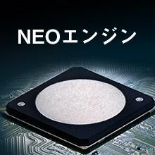 ネオエンジン NEO エンジン  高性能映像エンジンです。 4Kがもつポテンシャルを最大限に高め、 「観やすさ」を重視した鮮やかな高画質を追求、 高精細な4K画質をどこまでもリアルに表現