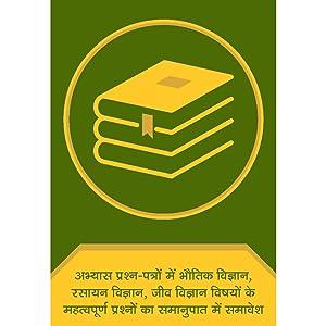 Bihar Madhyamik Shiksha Patrata Pariksha TGT (Vigyan) 15 Practice Papers