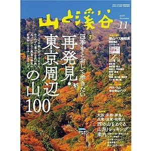 山と溪谷 2018年11月号「再発見 東京周辺の山100」