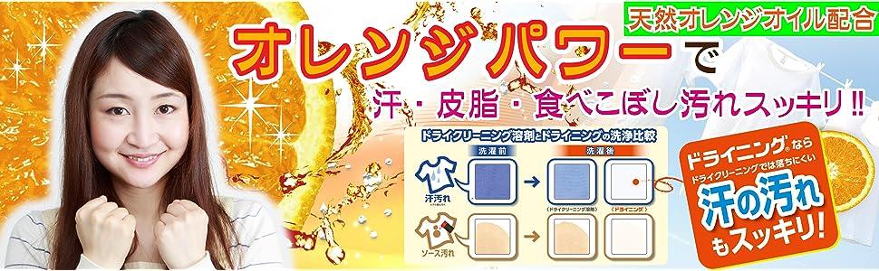 オレンジパワー 天然オレンジオイル 汗 皮脂 食べこぼし 汚れ スッキリ クリーニング ホームクリーニング 自宅で洗う