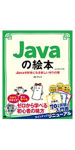 Javaの絵本 第3版