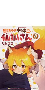 世話やきキツネの仙狐さん (8) (角川コミックス・エース)