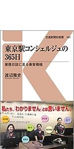 東京駅 インバウンド 旅行 迷子