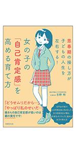 女の子の「自己肯定感」を高める育て方、吉野明、よしのあきら、女の子、子育て、教育、自己肯定感、思春期、実務教育出版