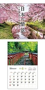日本を駆ける 新幹線カレンダー 2020