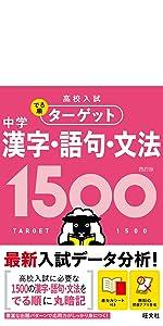 高校入試 でる順ターゲット 中学漢字・語句・文法1500