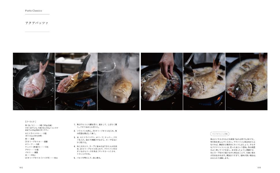 イタリア料理 千駄ヶ谷 隠れた名店 トラットリア レシピ集 アクアパッツァ アンティパスト ドルチェ イタリアン レストラン