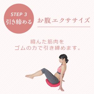 ゆらこ 引き締める お腹エクササイズ 腹筋 くびれ 緩んだ筋肉をゴムの力で引き締めます ショップジャパン