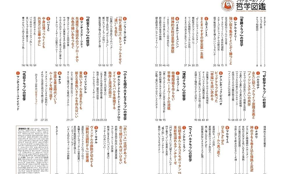 フットボールクラブ哲学図鑑 レアル マドリ― バルセロナ PSG ユヴェントス バイエルンミュンヘン リヴァプール マルセイユ ナポリ マンチェスター シティ ユナイテッド アーセナル